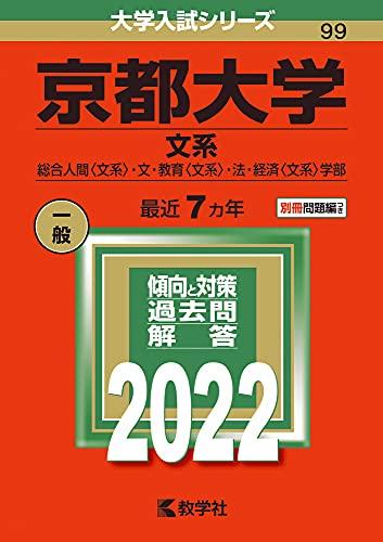 京都大学(文系) (2022年版大学入試シリーズ)