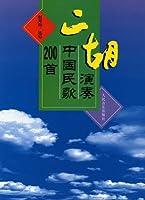 二胡演奏中国民歌200首 BOOK