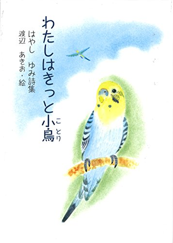 わたしはきっと小鳥