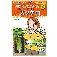 ラディッキョ 種【 ズッケロ 】小袋(50粒)