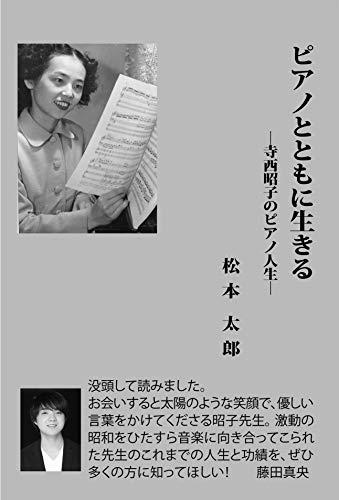 ピアノとともに生きるー寺西昭子のピアノ人生
