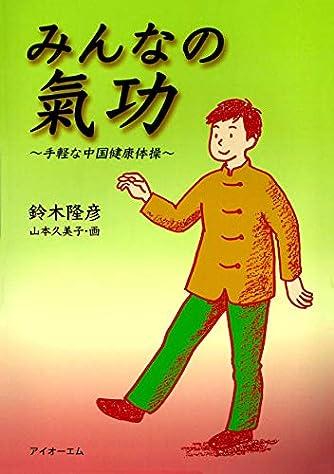 みんなの気功 ~手軽な中国健康体操~