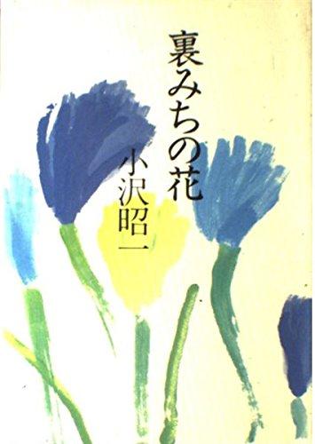 裏みちの花
