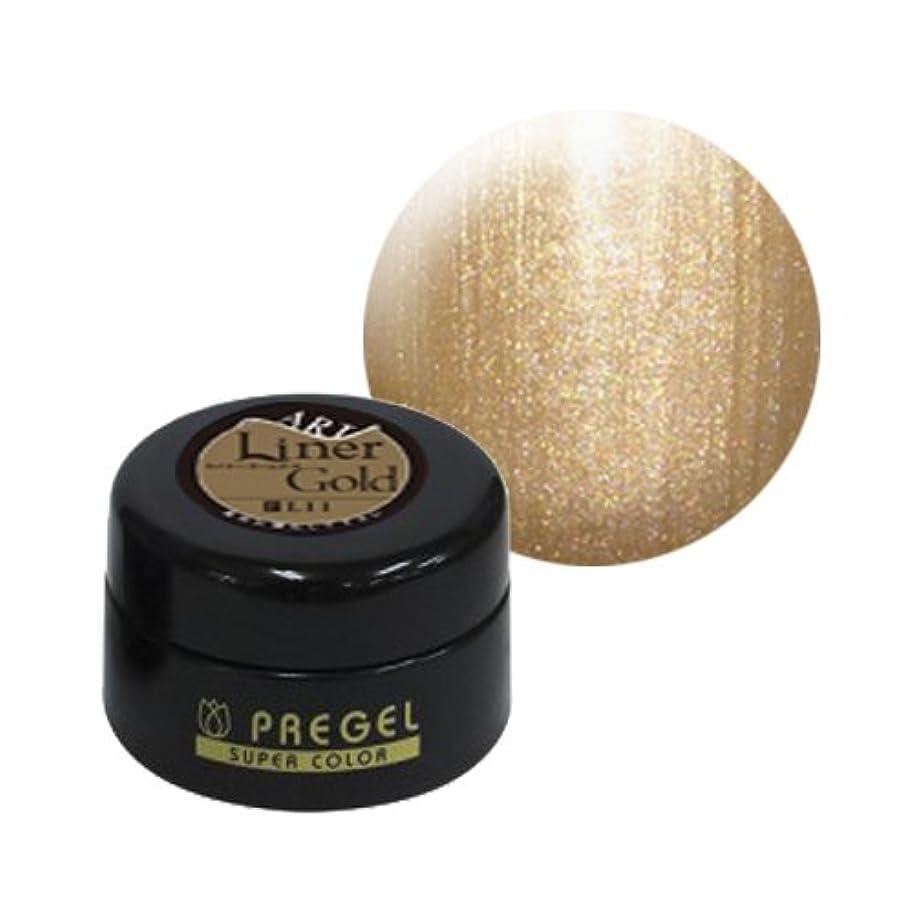 クマノミクレーターより多い【PREGEL】スーパーカラーEx ライナーゴールド-P / L11 【UV&LED】プリジェル カラージェル ジェルネイル用品