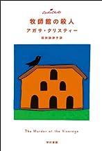 表紙: 牧師館の殺人 (クリスティー文庫) | 羽田 詩津子