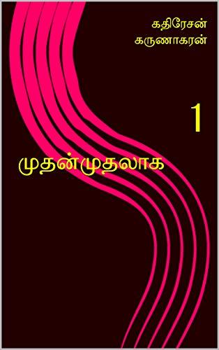 முதன்முதலாக: 1 (Tamil Edition)