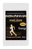 健康サプリ研究所 コエンザイムQ10 ビタミンE パワー エンジン サプリメント 60粒