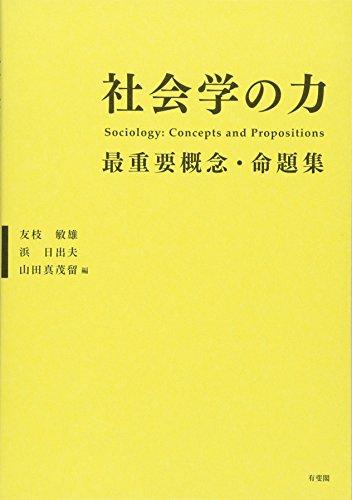 社会学の力 -- 最重要概念・命題集