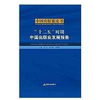 十二五时期中国出版业发展报告(精)/中国出版蓝皮书