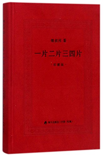 The Prose Collection of Zhong Shuhe (Collector's Edition) (Chinese Edition)