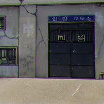 힙합교도소