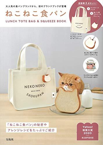 ねこねこ食パン LUNCH TOTE BAG & SQUEEZE BOOK (宝島社ブランドブック)