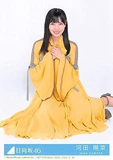 【河田陽菜】 公式生写真 日向坂46 ソンナコトナイヨ 封入特典 e