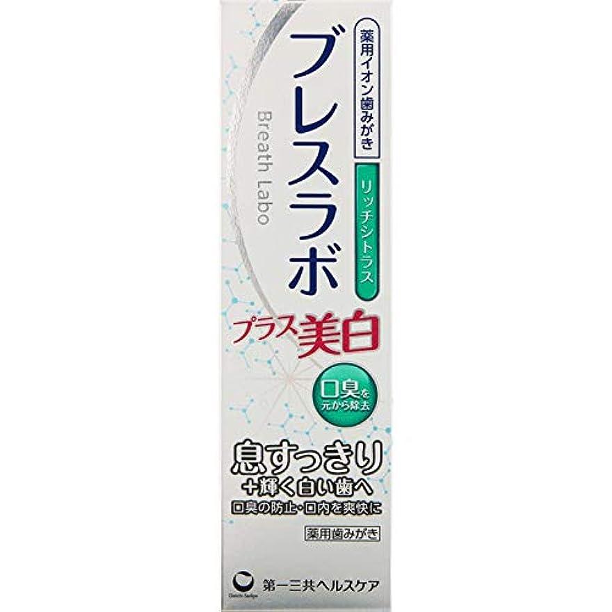 歯形間欠【2個セット】ブレスラボ プラス美白 リッチシトラス 90g
