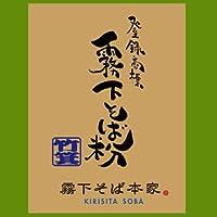 霧下そば粉【竹箕(たけみ)】ロール挽き白め (500g)