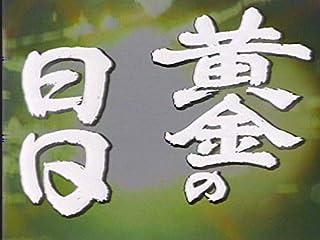 大河ドラマ 黄金の日日(NHKオンデマンド)