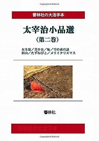 【大活字本】太宰治小品選(第2巻)(響林社の大活字本シリーズ)