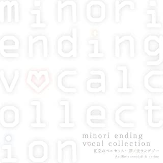 「minori ending vocal collection 夏空のペルセウス~罪ノ光ランデヴー」 / Astilbe x Arendsii & nerine