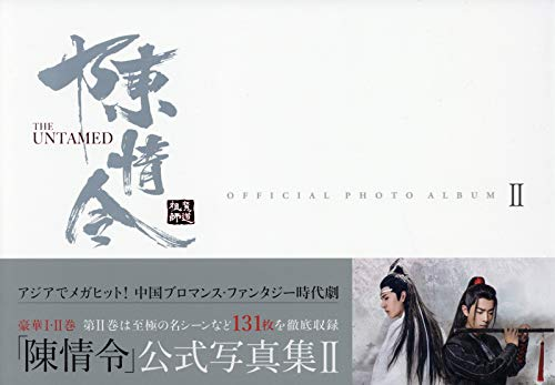 「陳情令」公式写真集 II (TVガイドMOOK)