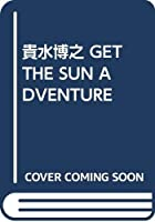 貴水博之 GET THE SUN ADVENTURE