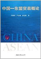 中国—东盟贸易概论
