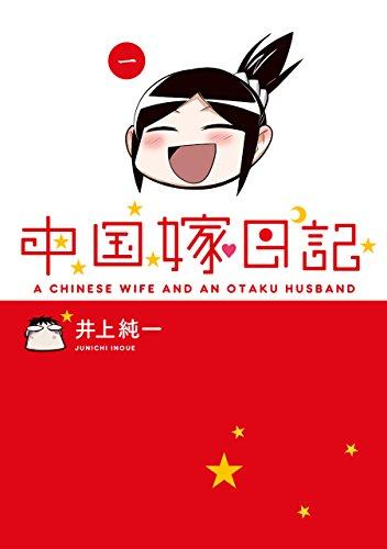 中国嫁日記(一)