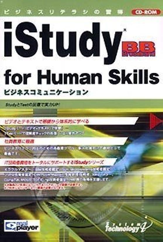 データムジレンマホームレスiStudy BB for Human Skills ビジネスコミュニケーション