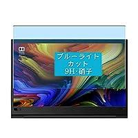 Sukix ブルーライトカット ガラスフィルム 、 Lenovo ThinkPad X1 Extreme Gen 3 15.6インチ 2020 non touch 向けの 有効表示エリアだけに対応 ガラスフィルム 保護フィルム ガラス フィルム 液晶保護フィルム シート シール 専用 カット 適用 専用