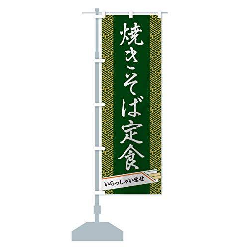 焼きそば定食 のぼり旗 サイズ選べます(スリム45x180cm 左チチ)