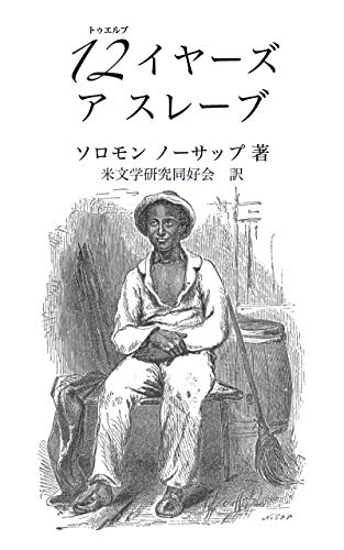 Twelve Years a Slave (Japanese Edition)