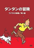 タンタンの冒険 -デジタルリマスター版- 【ファラオの葉巻  青い蓮】 [DVD]