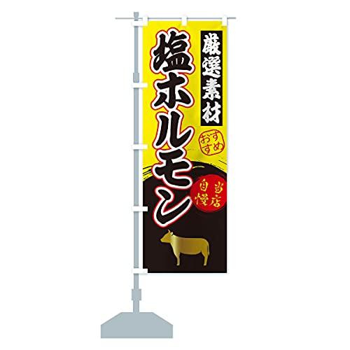 塩ホルモン のぼり旗(レギュラー60x180cm 左チチ 標準)