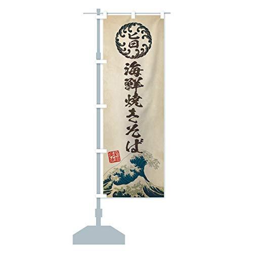 海鮮焼きそば/海鮮・魚介・鮮魚・浮世絵風・レトロ風 のぼり旗 サイズ選べます(スリム45x180cm 左チチ)