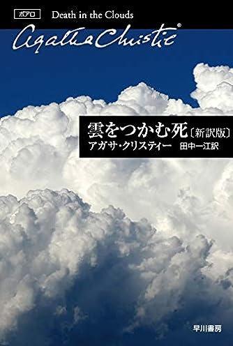 雲をつかむ死〔新訳版〕 (クリスティー文庫)