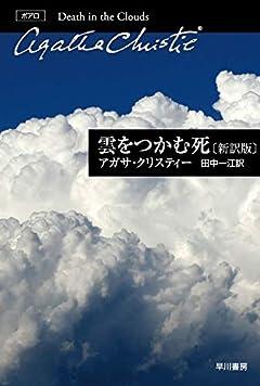 雲をつかむ死〔新訳版〕 (ハヤカワ文庫 クリスティー文庫 10)