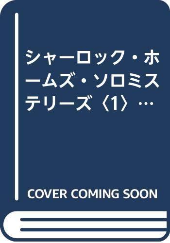 シャーロック・ホームズ・ソロミステリーズ〈1〉ディオゲネスクラブ殺人事件 (ホビー・ジャパン・ゲームブックシリーズ)
