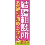 のぼり旗スタジオ のぼり旗 結婚相談006 大サイズH2700mm×W900mm