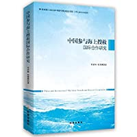 International collaborative research involved China Maritime Search and Rescue(Chinese Edition)