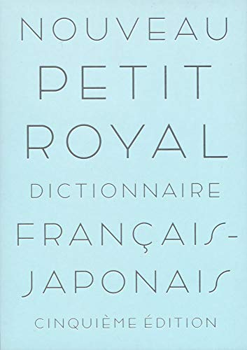プチ・ロワイヤル仏和辞典 第5版