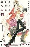 ゆりあ先生の赤い糸 分冊版(49) (BE・LOVEコミックス)