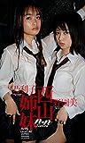 【デジタル限定】西山姉妹写真集「西山姉妹」 週プレ PHOTO BOOK