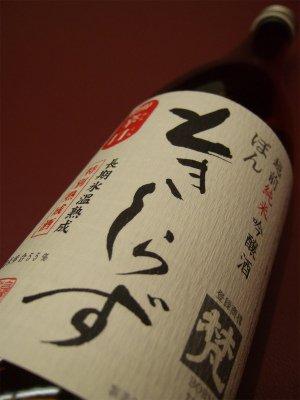 BON Tokishirazu - Junmai Ginjo - Premium-Sake (japanisch Reiswein) 1 x 0.72 l