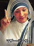 マザー・テレサ (字幕版)