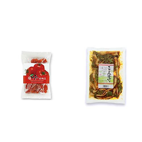 [2点セット] 朝どり 塩とまと甘納豆(150g)・こごみ笹竹(250g)