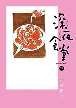 [安倍夜郎]の深夜食堂(22) (ビッグコミックススペシャル)