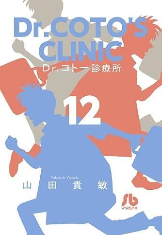 Dr.コトー診療所 (12) (小学館文庫 やG 19)