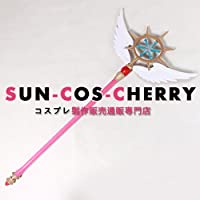コスプレ道具 B-1549 カードキャプターさくら クリアカード編 木之本桜 さくら 夢の杖 杖武器
