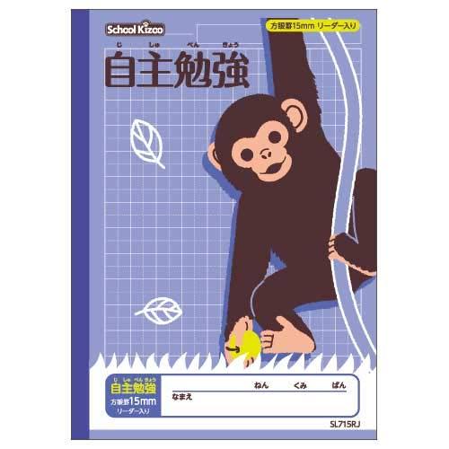 アピカ スクールキッズ 学習帳 自主勉強 15mm方眼罫 リーダー入り SL715RJ 【まとめ買い10冊セット】