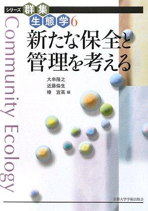 新たな保全と管理を考える (シリーズ群集生態学 6)