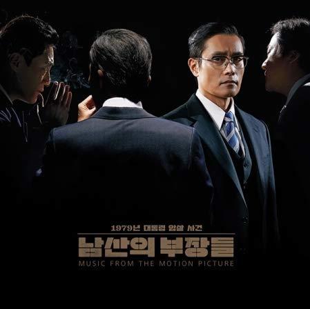 イビョンホン主演 韓国映画 - [ 南山の部長たち ] サウンドトラック サントラ OST